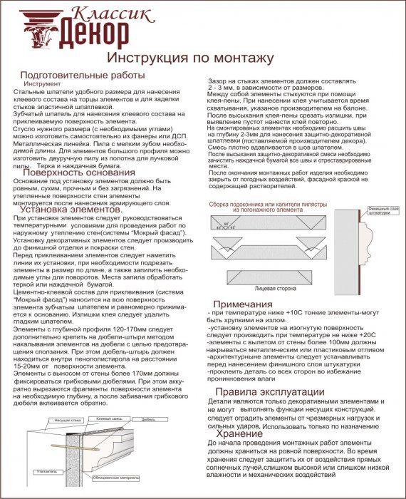 инструкция из пенопласта домик